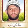 الاستشهادي: محمد خليل محمد عسلية