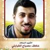 الشهيد / عاطف مصباح حسين الغرابلي