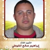 الشهيد المجاهد / إبراهيم صالح حسن الغوطي