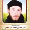 الشهيد المجاهد/ عبد الفتاح محمد عبد الفتاح عبد العال
