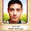 الشهيد المجاهد/ رمزي فتحي محمود خويطر