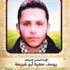 الاستشهادي / يوسف عطية أبو شريعة